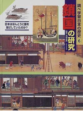 調べ学習日本の歴史 6 鎖国の研究