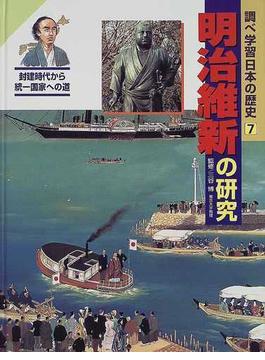 調べ学習日本の歴史 7 明治維新の研究