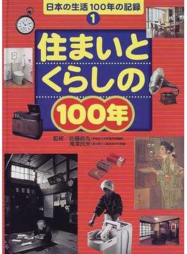 日本の生活100年の記録 1 住まいとくらしの100年