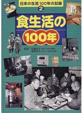 日本の生活100年の記録 2 食生活の100年