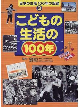日本の生活100年の記録 3 こどもの生活の100年