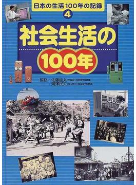日本の生活100年の記録 4 社会生活の100年