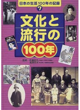 日本の生活100年の記録 7 文化と流行の100年