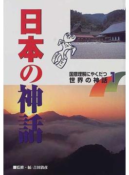 国際理解にやくだつ世界の神話 1 日本の神話