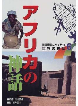 国際理解にやくだつ世界の神話 6 アフリカの神話