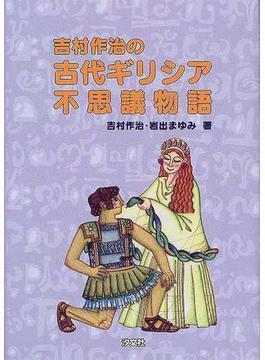 吉村作治の古代ギリシア不思議物語
