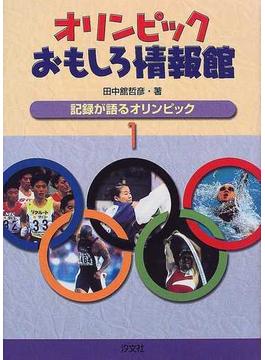 オリンピックおもしろ情報館 1 記録が語るオリンピック