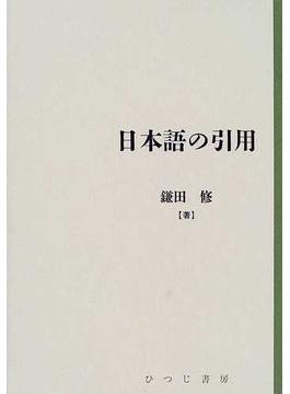 日本語の引用