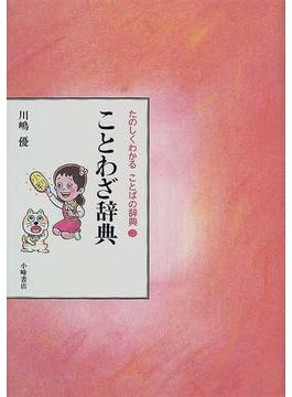 Book's Cover ofたのしくわかることばの辞典 2 ことわざ辞典