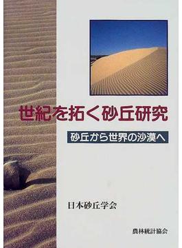 世紀を拓く砂丘研究 砂丘から世界の沙漠へ