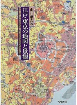 江戸・東京の地図と景観 徒歩交通百万都市からグローバル・スーパーシティへ