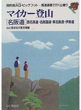 マイカー登山 〈名阪道〉西名阪道・名阪国道・東名阪道・伊勢道