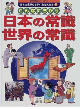 日本と世界のちがいを考える本 国際理解にやくだつ 1 こんなにちがう日本の常識・世界の常識