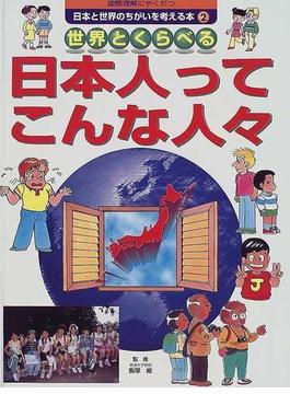 日本と世界のちがいを考える本 国際理解にやくだつ 2 世界とくらべる日本人ってこんな人々