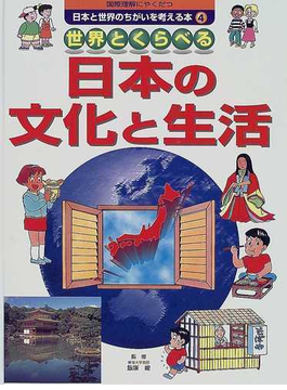 日本と世界のちがいを考える本 国際理解にやくだつ 4 世界とくらべる日本の文化と生活