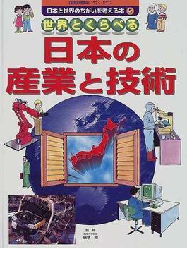 日本と世界のちがいを考える本 国際理解にやくだつ 5 世界とくらべる日本の産業と技術