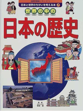 日本と世界のちがいを考える本 国際理解にやくだつ 7 世界の中の日本の歴史