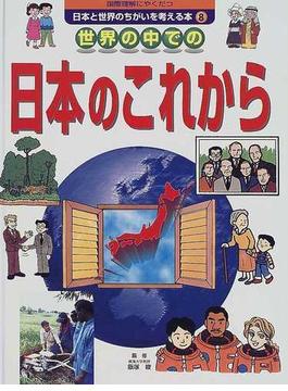 日本と世界のちがいを考える本 国際理解にやくだつ 8 世界の中での日本のこれから