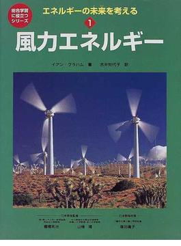 エネルギーの未来を考える 1 風力エネルギー