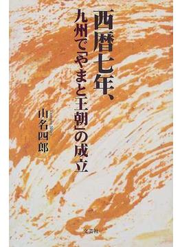 西暦七年、九州で「やまと王朝」の成立