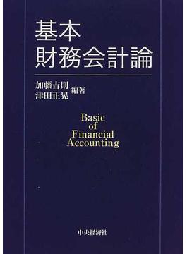 基本財務会計論