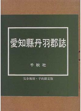 愛知県丹羽郡誌 復刻版