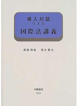 導入対話による国際法講義