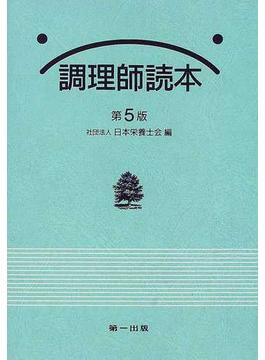 調理師読本 第5版