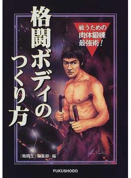 格闘ボディのつくり方 筋肉は誇示するためのものではない。 あくまで戦うためのボディメイキング最強本!