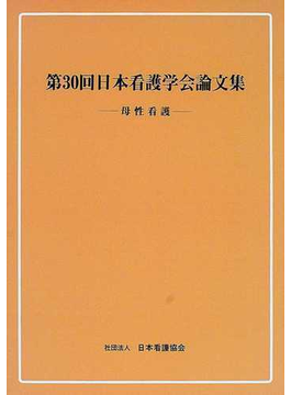 日本看護学会論文集 第30回母性看護