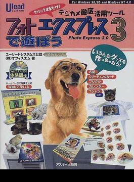 フォトエクスプレス3で遊ぼう ユーリードシステムズ公認公式ガイドブック For Windows 98/95 and Windows NT 4.0 デジカメ徹底活用ツール