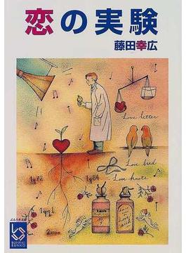 恋の実験(ぶんりき文庫)