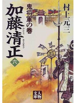 加藤清正 6 鬼将軍の巻(人物文庫)