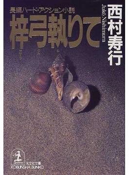 梓弓執りて(光文社文庫)