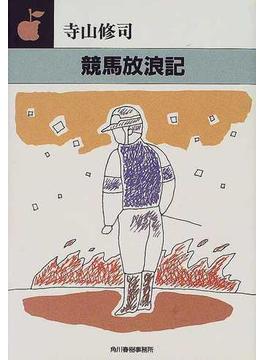 競馬放浪記(ハルキ文庫)