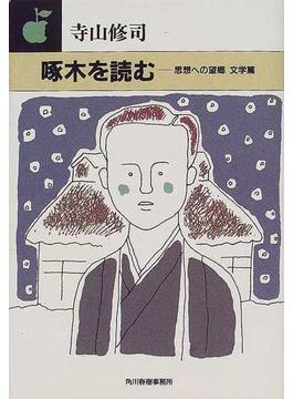 啄木を読む 思想への望郷文学編(ハルキ文庫)