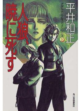 人狼、暁に死す(ハルキ文庫)