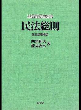 民法総則 第5版増補版