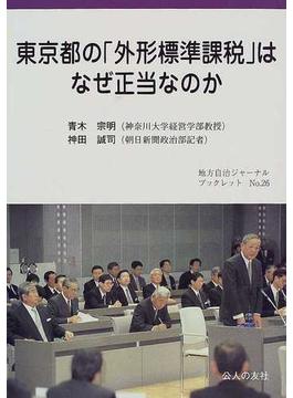 東京都の「外形標準課税」はなぜ正当なのか