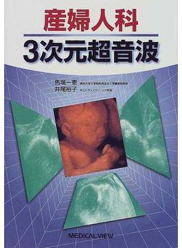 産婦人科3次元超音波
