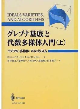 グレブナ基底と代数多様体入門 イデアル・多様体・アルゴリズム 上