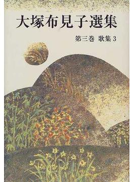 大塚布見子選集 第3巻 歌集 3