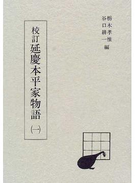 校訂延慶本平家物語 1
