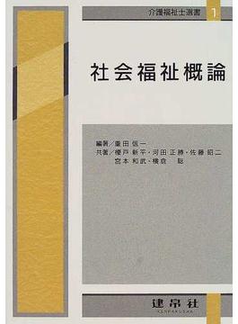 社会福祉概論 4訂版