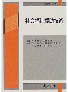 社会福祉援助技術 4訂版