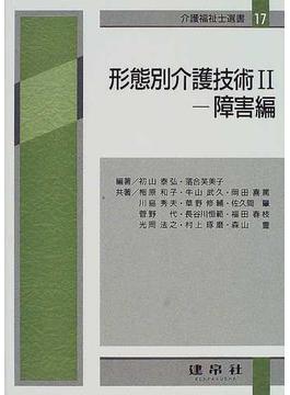 形態別介護技術 4訂版 2 障害編
