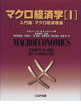 マクロ経済学 1 入門編:マクロ経済理論