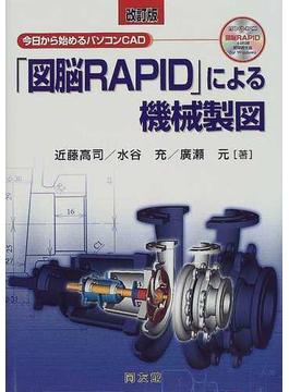 「図脳RAPID」による機械製図 今日から始めるパソコンCAD 改訂版