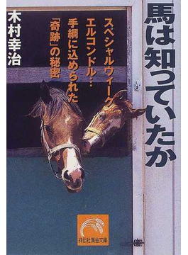馬は知っていたか スペシャルウィーク、エルコンドル…手綱に込められた「奇跡」の秘密(祥伝社黄金文庫)