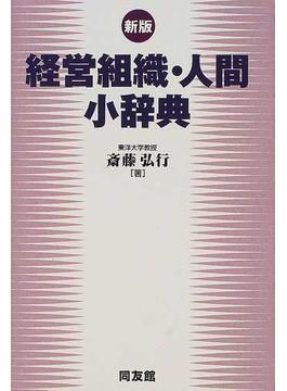経営組織・人間小辞典 新版